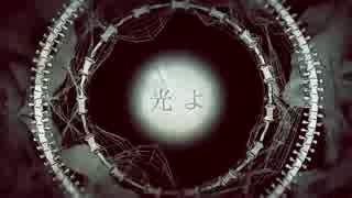 【UTAUカバー】光よ【天月りよんType-WV