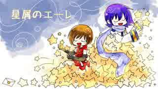 【MEIKO&KAITO】星屑のエーレ【カバー】