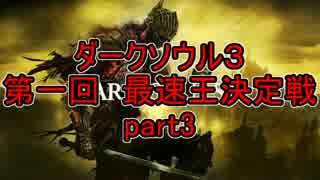 【ダークソウル3】第一回 最速王決定戦 part3
