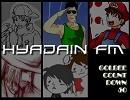 ヒャダインFM カウントダウン50 【ヒャダイン】 thumbnail