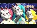 【MMD】メギツネ【ネギトロミカン】