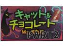 【キャット&チョコレート】即興ひらめき対決in幽霊屋敷part2【複数実況動画】