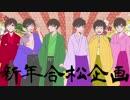 【手描き】新年合松企画【合松メドレー】