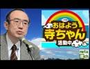 【東谷暁】 おはよう寺ちゃん活動中 2016年12月30日~2017年の日本を占う~