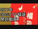 【2017】3DSソフト福袋 開封動画1