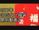 【2017】3DSソフト福袋 開封動画2