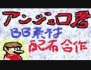 【850コメント達成記念】アンジェロ君BB素材配布合作【20周年】