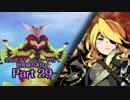 【ADVANCED実況】 全力ボウケンシャーが行く世界樹の迷宮V 【Part29】