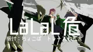 【遊戯王MMD】ハーピィでLaLaL危