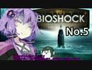 【BIOSHOCK】ゆかりさんの海底都市探索記:No.5【VOICEROID実況】
