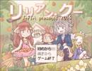【フリーゲーム】リリアン・クー【プレイ動画】(その1)