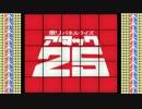 ラブライブ!で東リパネルクイズ アタック25オープニング