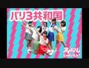 【踊ってみた】バリ3共和国【アイもん!】