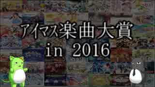 ~アイマス楽曲大賞 in 2016~ 告知