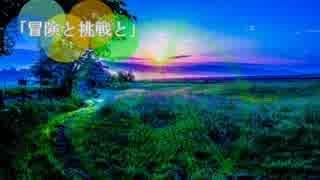 【NNI】 冒険と挑戦と【インストオリジナ
