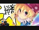 【東方】 意識高い系ヤンデレドM少女J × 絶対に見てはいけ...