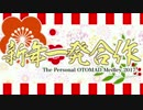 【新年一発合作】The Personal OTOMAD Medley 2017