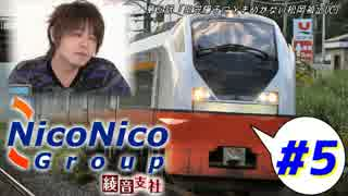 ニコニコ鉄道綾音支社 第5話「日笠陽子に