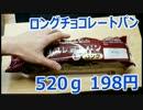 業務スーパー ロングチョコレートパン 198円 520g