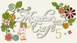 MarchenCraft~メルヘンクラフト~ Part.5 【Minecraftゆっくり実況】
