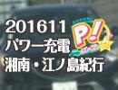 【特別編】「P!ットイングラフティ」パワー充電! 湘南・江ノ島紀行 [...