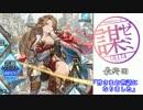 【vs神位】謀将愉悦ゼミナール 最終回【会話つき戦国大戦】