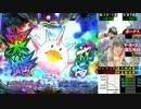 【パチンコ】 CR3×3EYES (サザンアイズ) 大帰滅への道 2无 【実機】