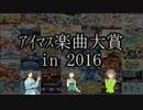 ~アイマス楽曲大賞 in 2016~ 告知(改)
