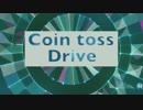 【収録曲】Coin toss Drive【紹介】
