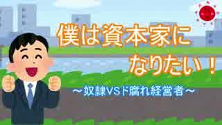 【1/3】僕は資本家になりたい!【いらすとやドラマ】