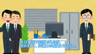 【3/3】僕は資本家になりたい!【いらすとやドラマ】