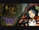 【ADVANCED実況】 全力ボウケンシャーが行く世界樹の迷宮V 【EX-9】