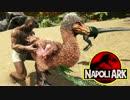 ゼロから始める恐竜生活へようこそ! 第四話
