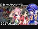 日刊トップテン!VOCALOID&something【日刊ぼかさん2017.01.03】
