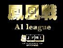 第33期鳳凰戦A1第最終節C卓3回戦 前原vs近藤vs沢崎vs古川