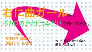 【ミク・リン・レン・KAITO】右に曲ガール