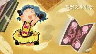 七尾百合子の「空想文学少女」を描いてギターインストで合わせてみた。