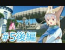 ✈【遊園地づくり実況】ゆっくりのPlanet Coaster 【第5話 後編】
