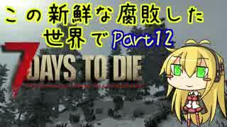 【7days to die】この新鮮な腐敗した世界