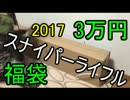 【2017福袋】スナイパーライフル_3万円福袋
