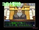 ニコニコ逆転裁判!~MAD職人を救え~最終話 「捏造」