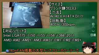 【自作PC】Athlon X4 870K CPUクーラー