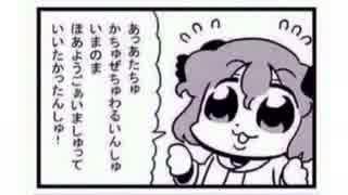 ほあようごぁいまーしゅ!