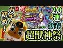 【モンスト実況】2017年ガチャ初め!新春超獣神祭!【20連】