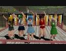 【MMDモーション】やっさいもっさい【ダンス】