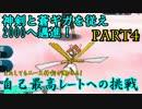 【ポケモンSM】神剣と蒼ギガを従え2000へ邁進!Part4【1910~】