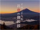 【特番】平成二十九年 新春の御挨拶(テロップ修正版)[桜H29/1/1]