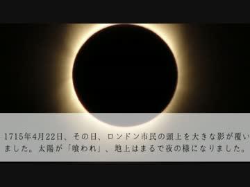 世界の奇書をゆっくり解説 番外編 「天体の回転について」