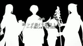【人力刀剣乱舞】大太刀達で結.ンデ開.イ