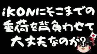 【ゆっくり保守】iKONは最優秀新人賞という肩書を背負えるのか?